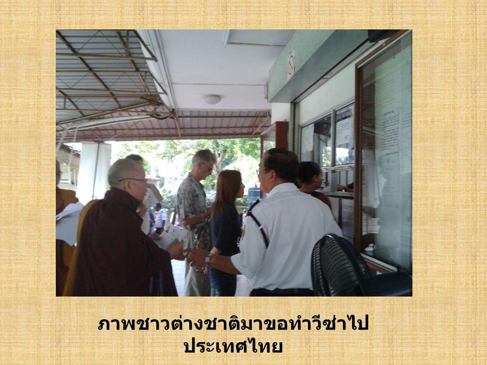 ภาพชาวต่างชาติมาขอทำวีซ่าไปประเทศไทย