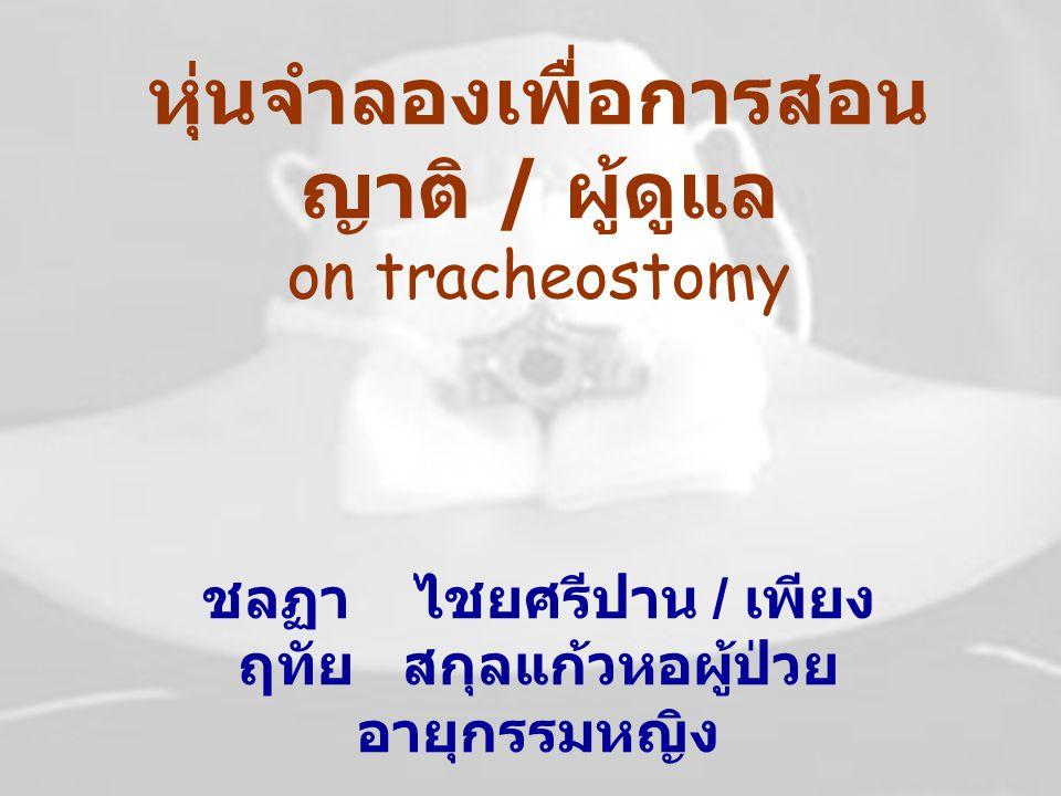 หุ่นจำลองเพื่อการสอนญาติ / ผู้ดูแล on tracheostomy