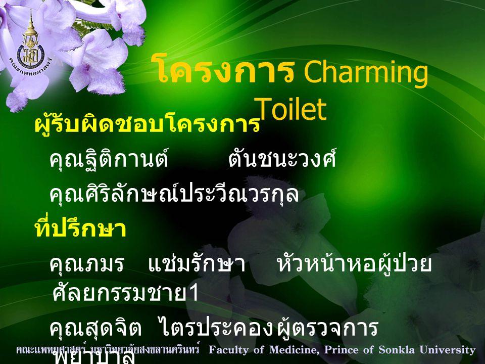โครงการ Charming Toilet