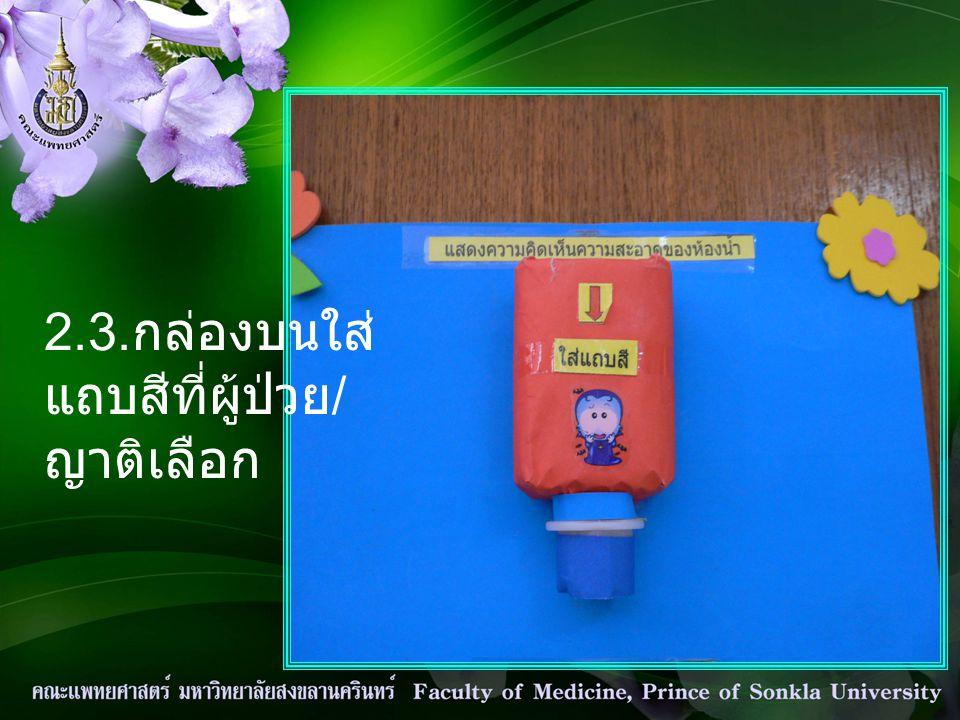 2.3.กล่องบนใส่ แถบสีที่ผู้ป่วย/ ญาติเลือก