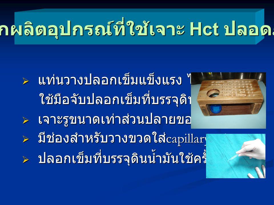 หลักผลิตอุปกรณ์ที่ใช้เจาะ Hct ปลอดภัย