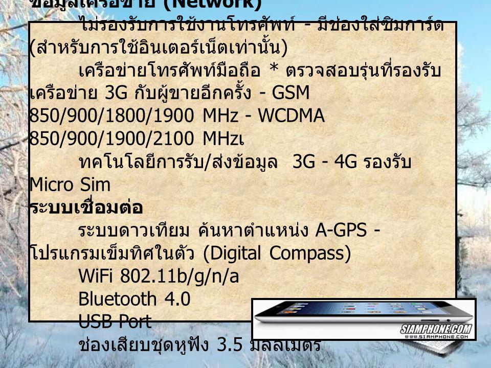 ข้อมูลเครือข่าย (Network)