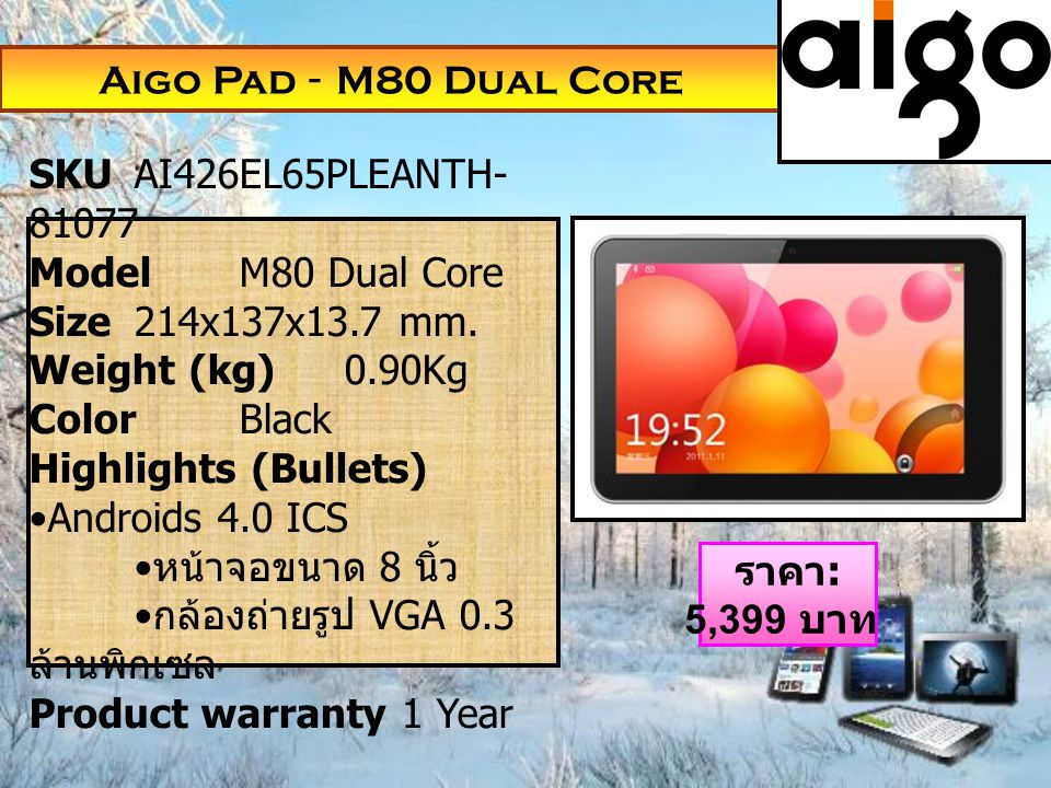 Aigo Pad - M80 Dual Core SKU AI426EL65PLEANTH-81077. Model M80 Dual Core. Size 214x137x13.7 mm.