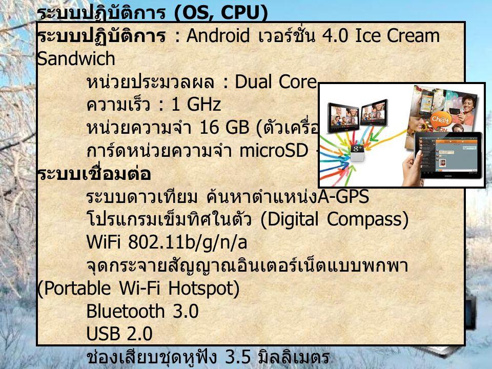ระบบปฏิบัติการ (OS, CPU)