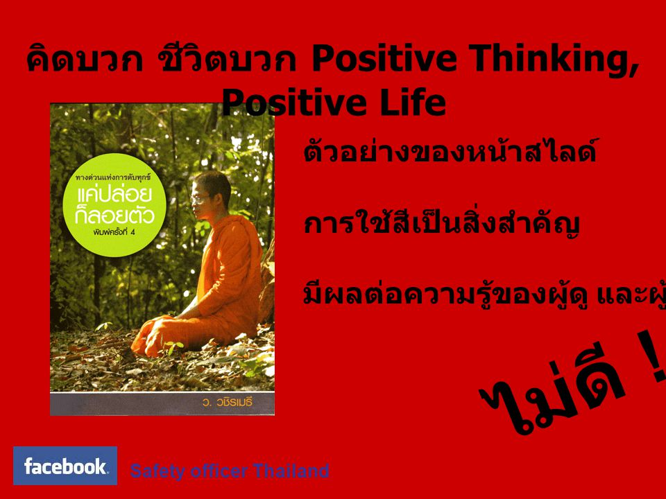 คิดบวก ชีวิตบวก Positive Thinking, Positive Life
