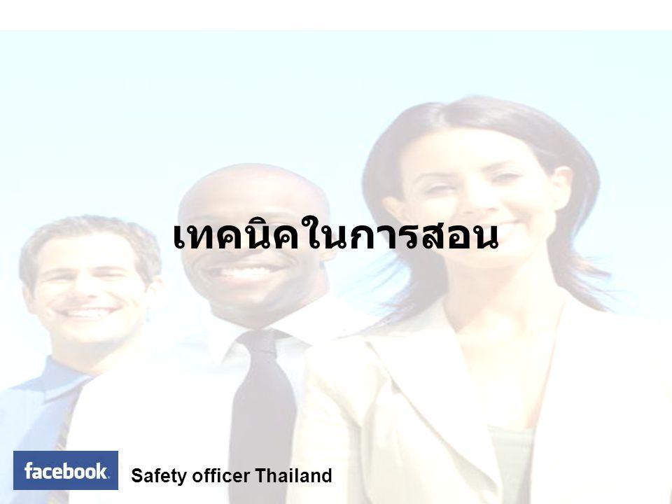 เทคนิคในการสอน Safety officer Thailand