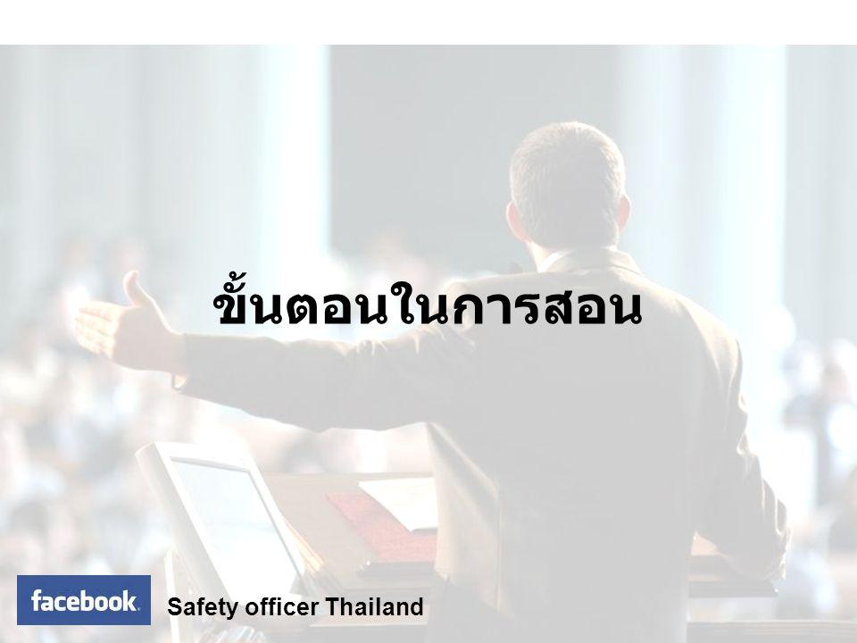 ขั้นตอนในการสอน Safety officer Thailand