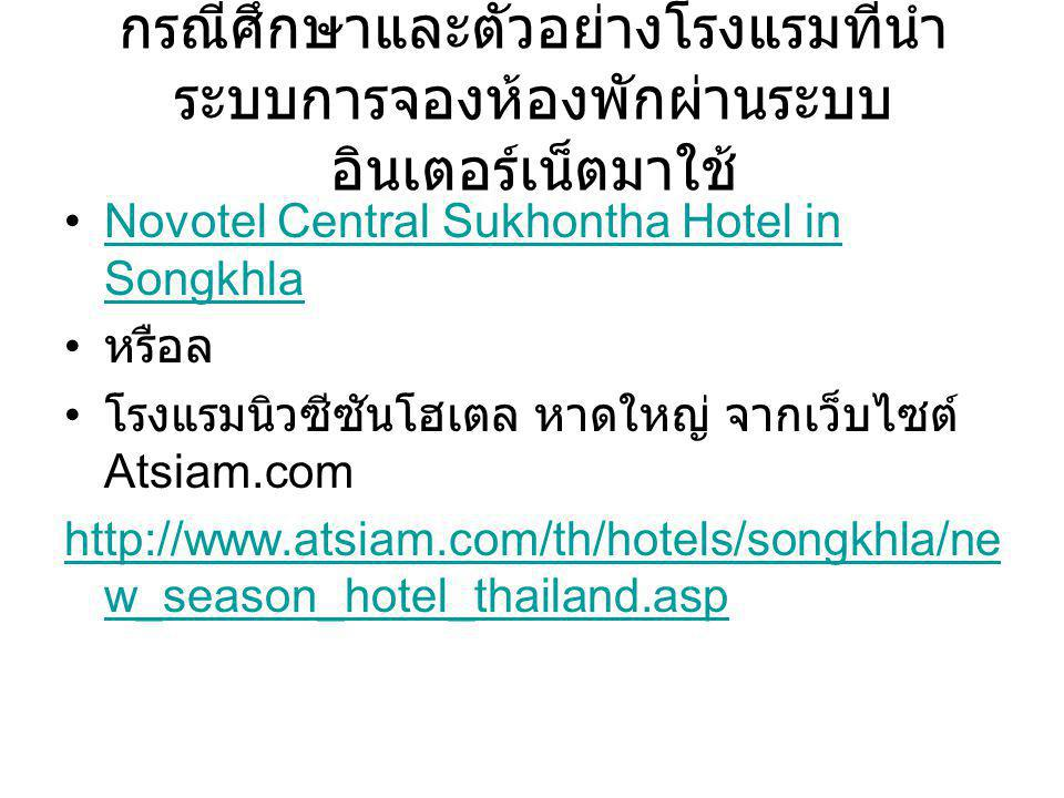 กรณีศึกษาและตัวอย่างโรงแรมที่นำระบบการจองห้องพักผ่านระบบอินเตอร์เน็ตมาใช้