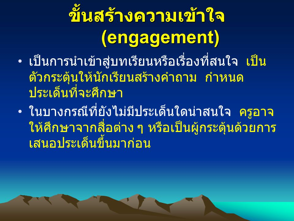 ขั้นสร้างความเข้าใจ (engagement)