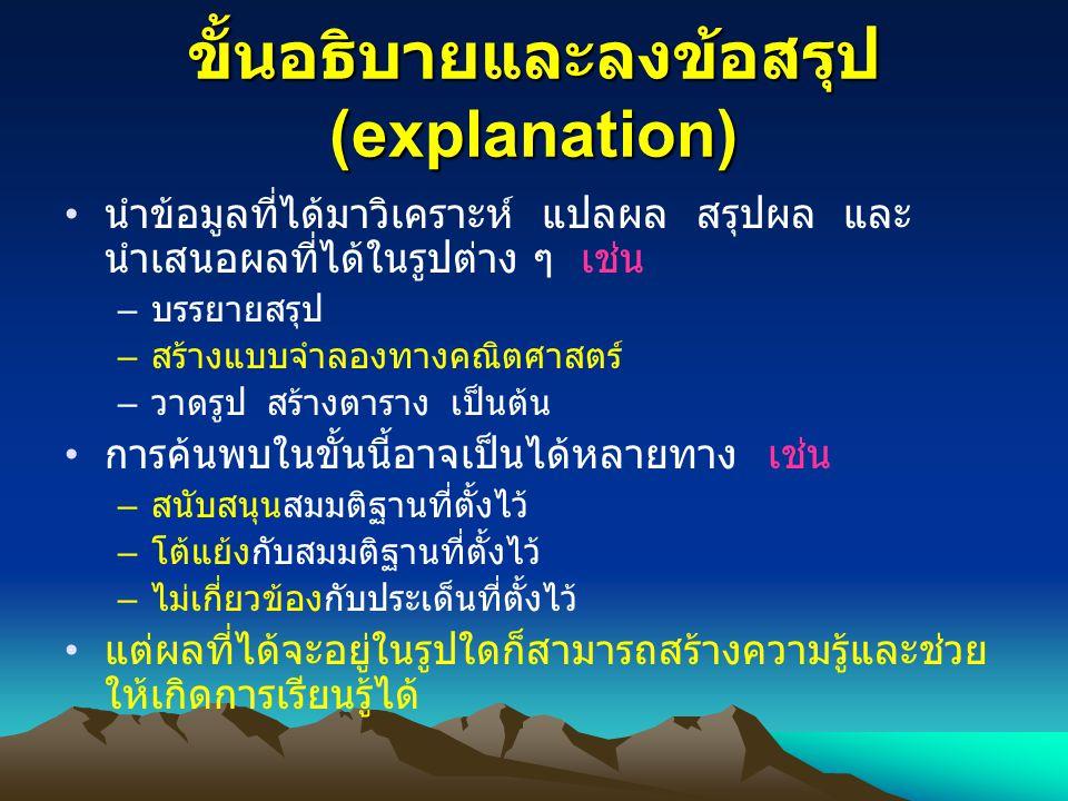 ขั้นอธิบายและลงข้อสรุป (explanation)