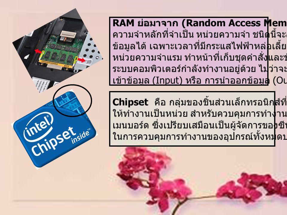 RAM ย่อมาจาก (Random Access Memory) เป็นหน่วย