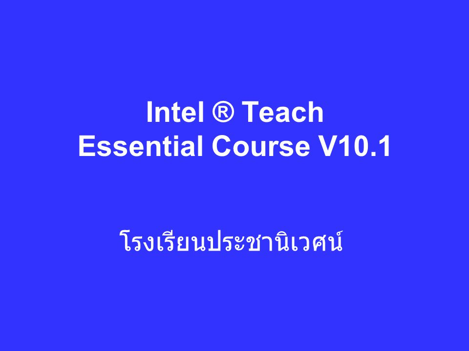 Intel ® Teach Essential Course V10.1