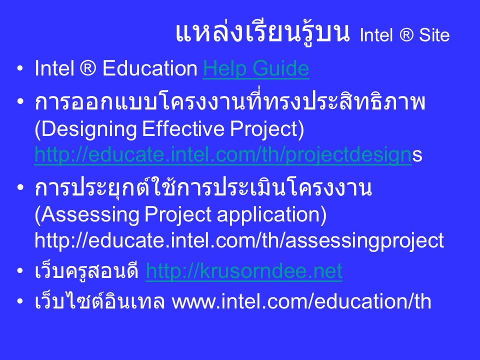 แหล่งเรียนรู้บน Intel ® Site