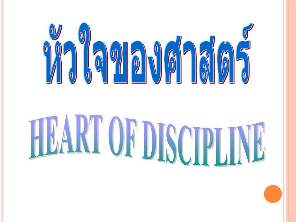 หัวใจของศาสตร์ HEART OF DISCIPLINE