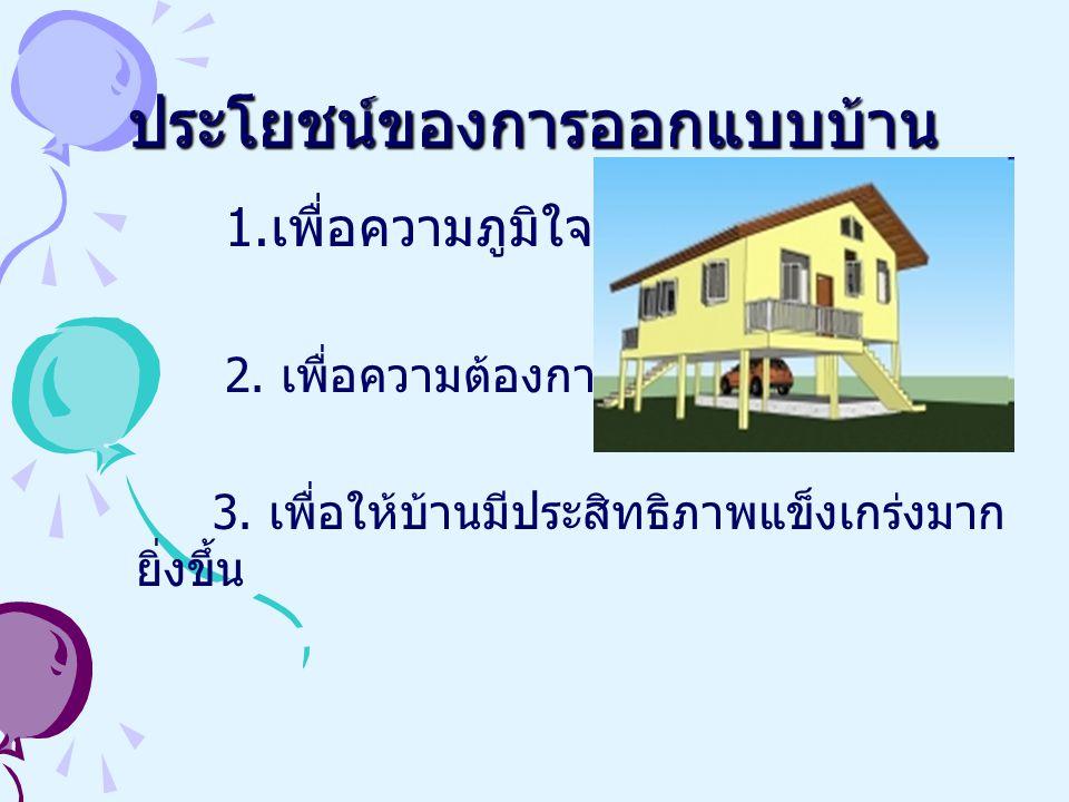 ประโยชน์ของการออกแบบบ้าน