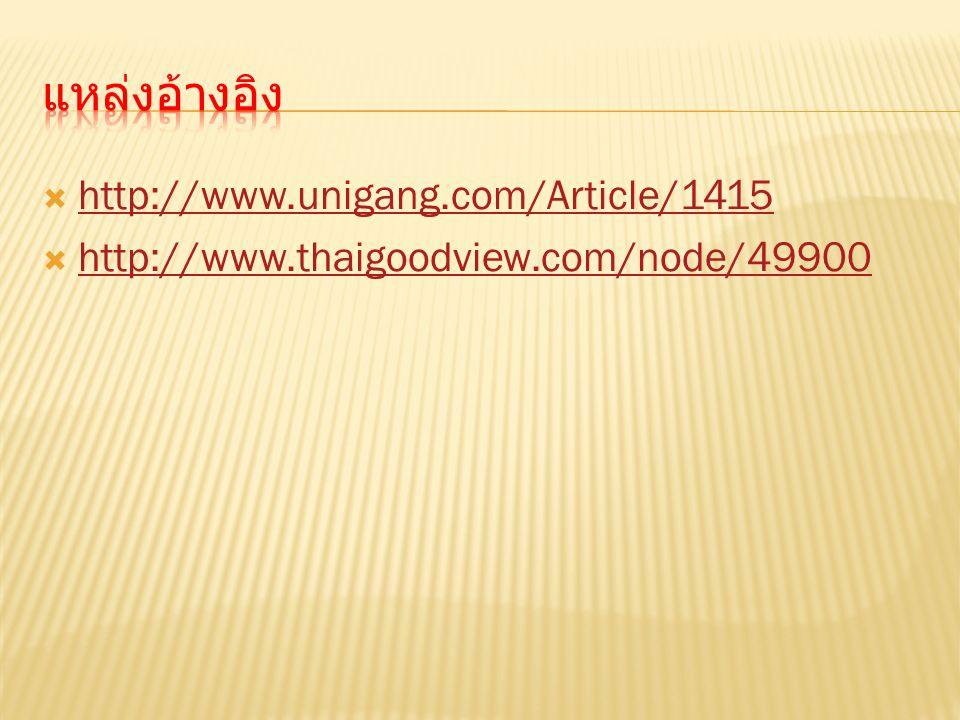 แหล่งอ้างอิง http://www.unigang.com/Article/1415