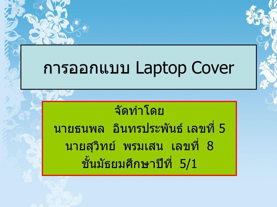 การออกแบบ Laptop Cover