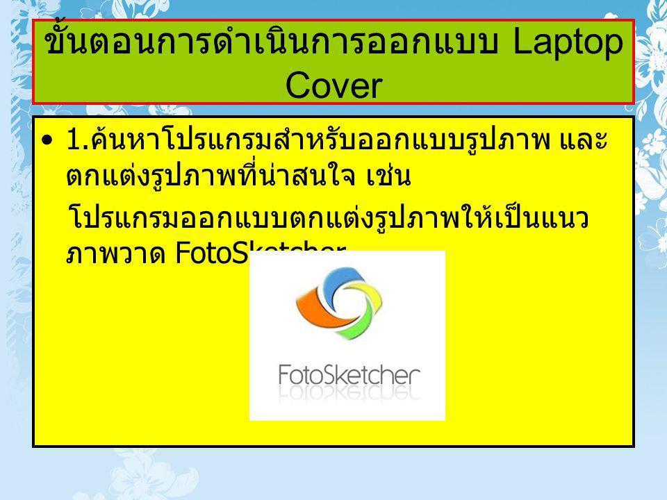 ขั้นตอนการดำเนินการออกแบบ Laptop Cover