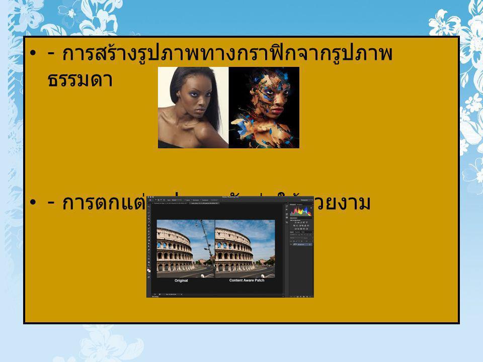 - การสร้างรูปภาพทางกราฟิกจากรูปภาพธรรมดา