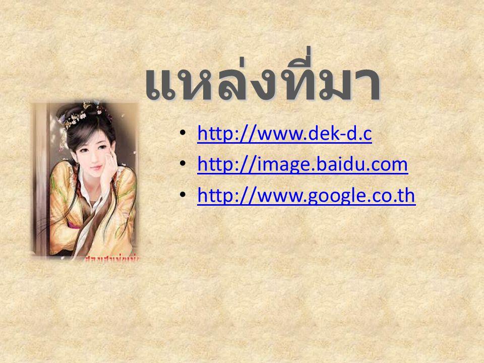 แหล่งที่มา http://www.dek-d.c http://image.baidu.com