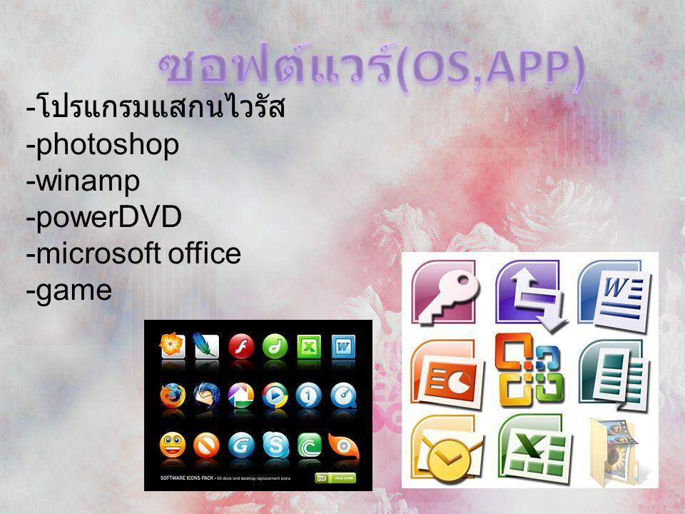ซอฟต์แวร์(OS,APP) -โปรแกรมแสกนไวรัส -photoshop -winamp -powerDVD