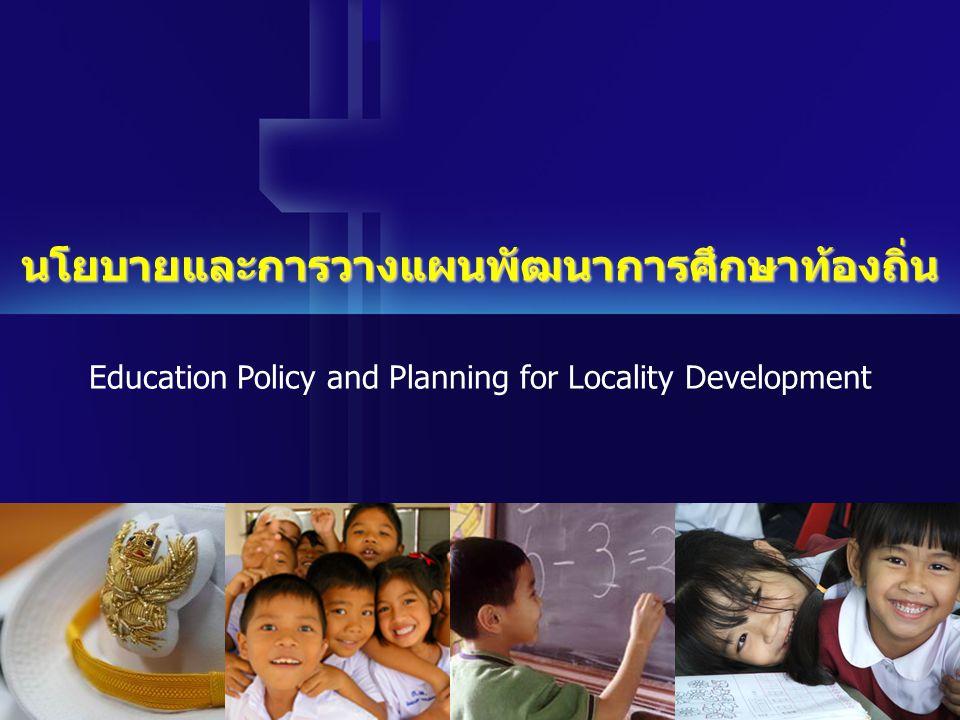 นโยบายและการวางแผนพัฒนาการศึกษาท้องถิ่น