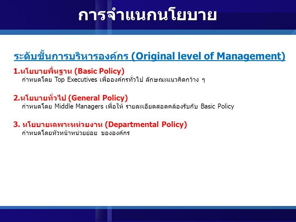 ระดับชั้นการบริหารองค์กร (Original level of Management)