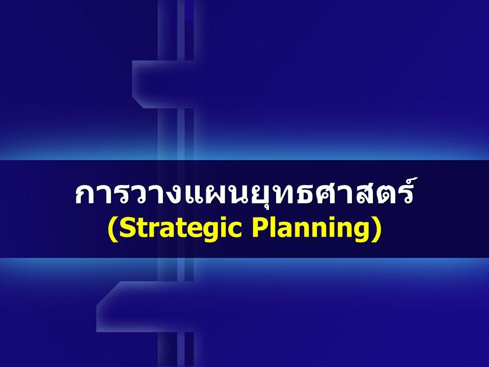 การวางแผนยุทธศาสตร์ (Strategic Planning)