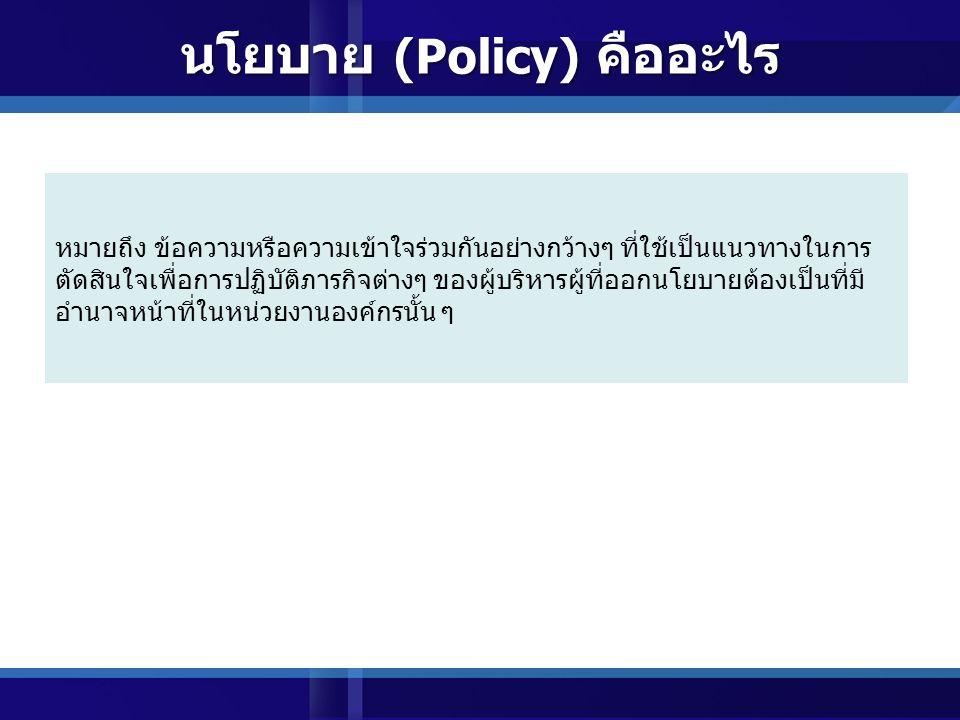 นโยบาย (Policy) คืออะไร