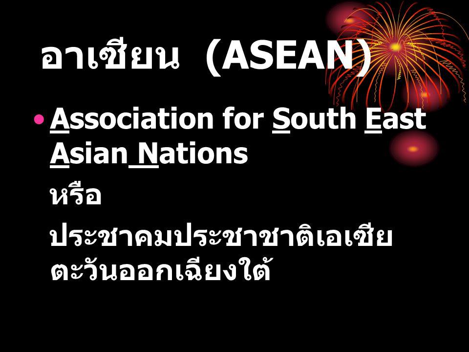 อาเซียน (ASEAN) Association for South East Asian Nations หรือ
