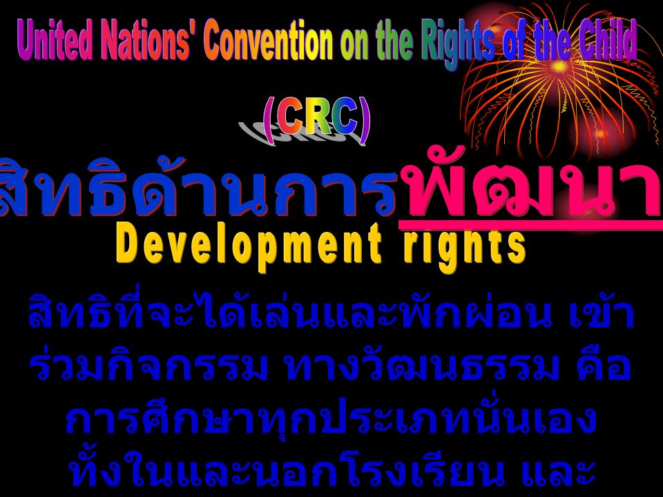 United Nations Convention on the Rights of the Child