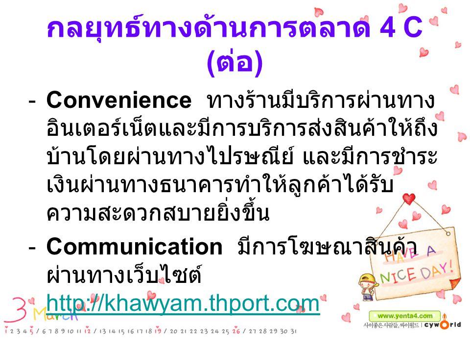 กลยุทธ์ทางด้านการตลาด 4 C (ต่อ)