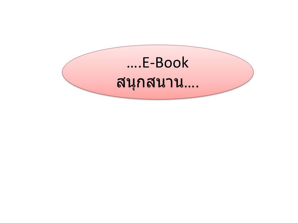 ….E-Book สนุกสนาน….