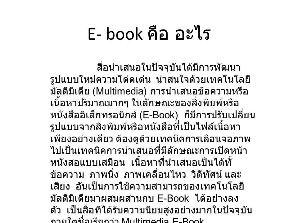 E- book คือ อะไร