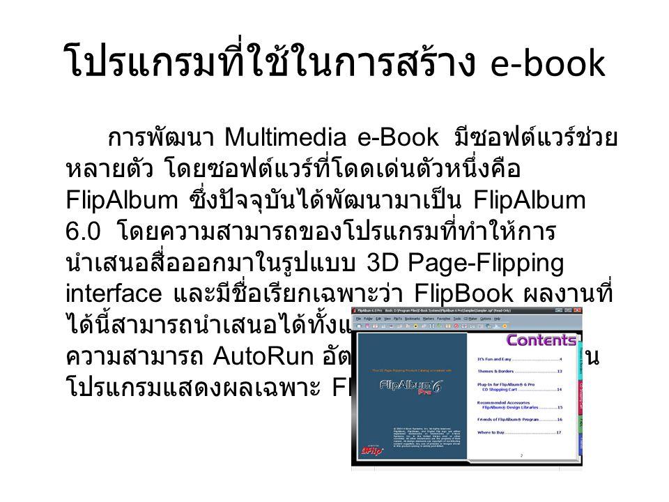 โปรแกรมที่ใช้ในการสร้าง e-book