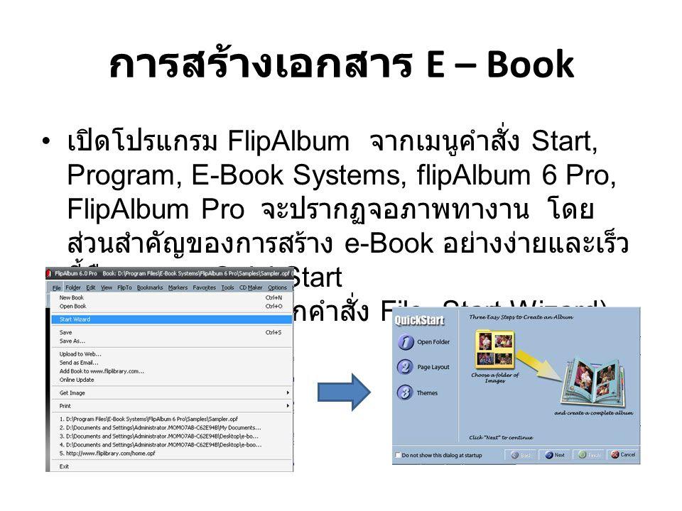 การสร้างเอกสาร E – Book