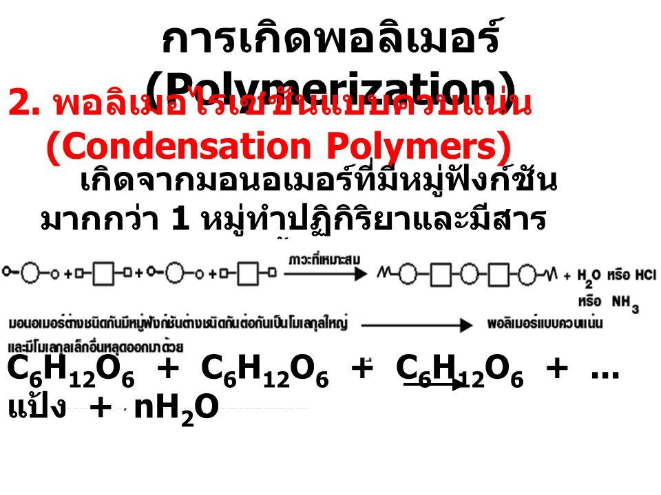 การเกิดพอลิเมอร์ (Polymerization)