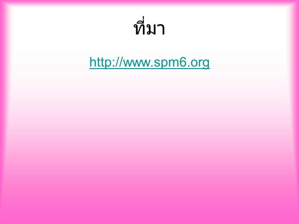 ที่มา http://www.spm6.org