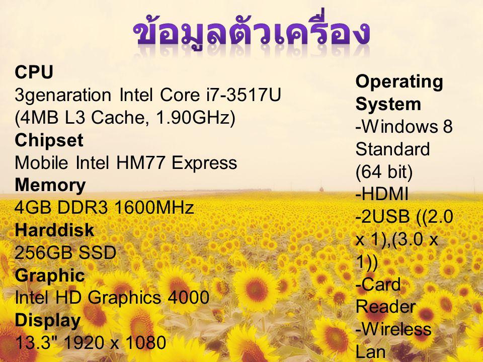 ข้อมูลตัวเครื่อง CPU Operating System