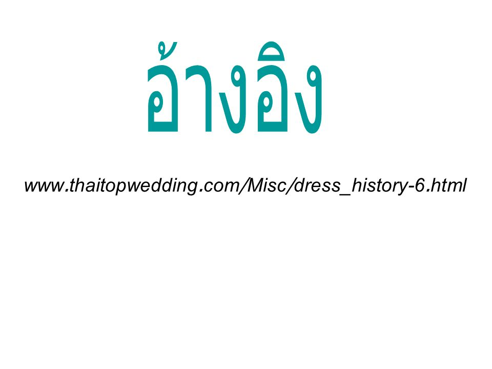 อ้างอิง www.thaitopwedding.com/Misc/dress_history-6.html