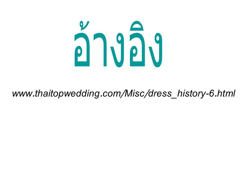 อ้างอิง www.thaitopwedding.com/Misc/dress_history-6.html