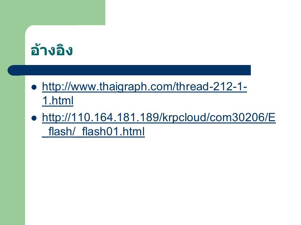 อ้างอิง http://www.thaigraph.com/thread-212-1-1.html
