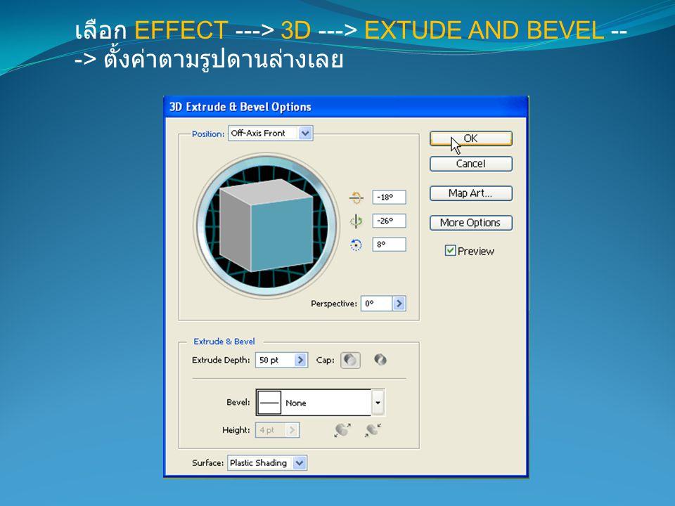 เลือก EFFECT ---> 3D ---> EXTUDE AND BEVEL ---> ตั้งค่าตามรูปดานล่างเลย