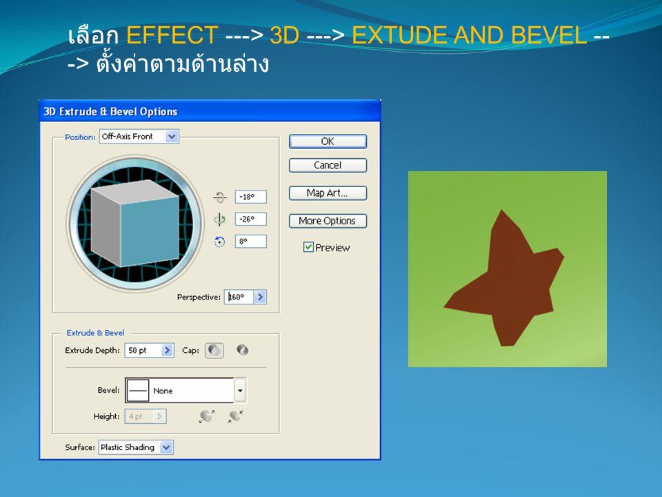 เลือก EFFECT ---> 3D ---> EXTUDE AND BEVEL ---> ตั้งค่าตามด้านล่าง
