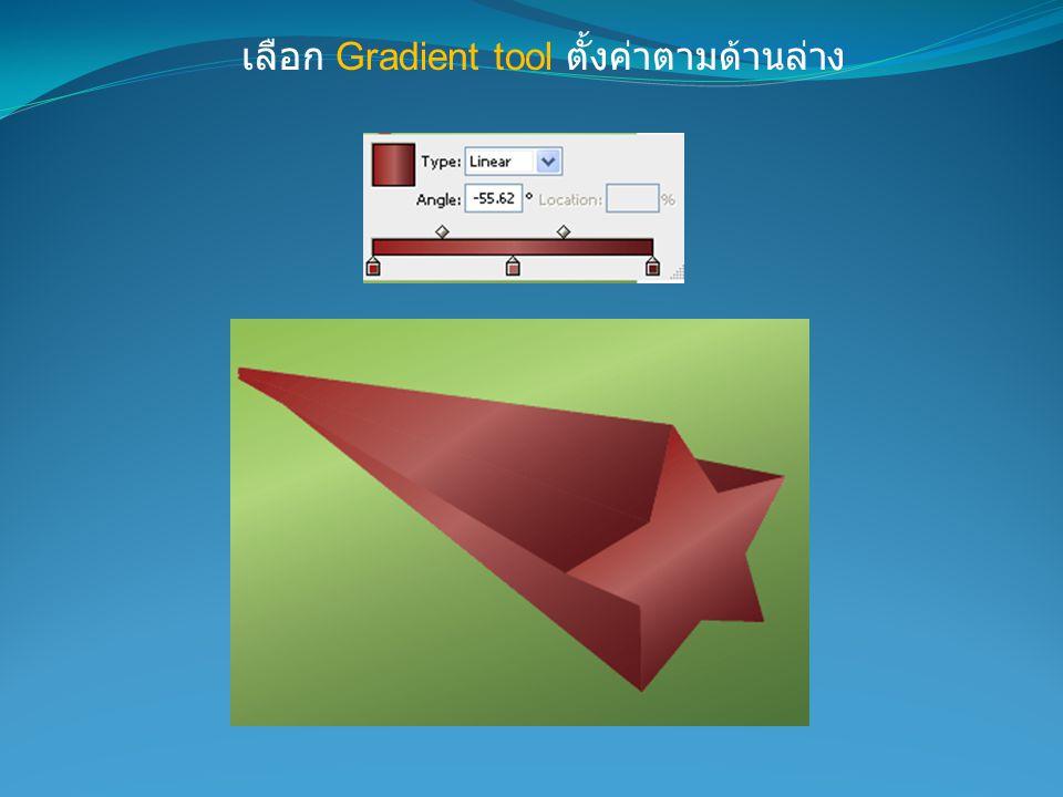 เลือก Gradient tool ตั้งค่าตามด้านล่าง