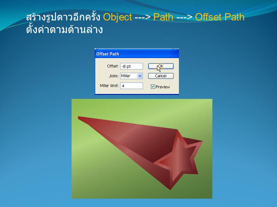 สร้างรูปดาวอีกครั้ง Object ---> Path ---> Offset Path