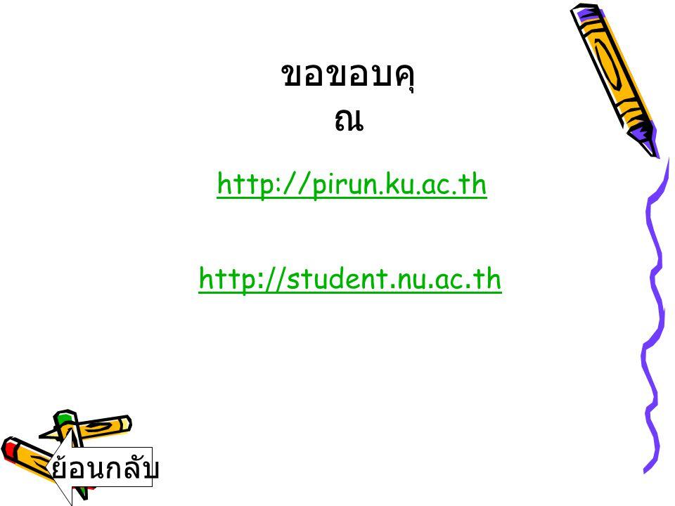 ขอขอบคุณ http://pirun.ku.ac.th http://student.nu.ac.th ย้อนกลับ