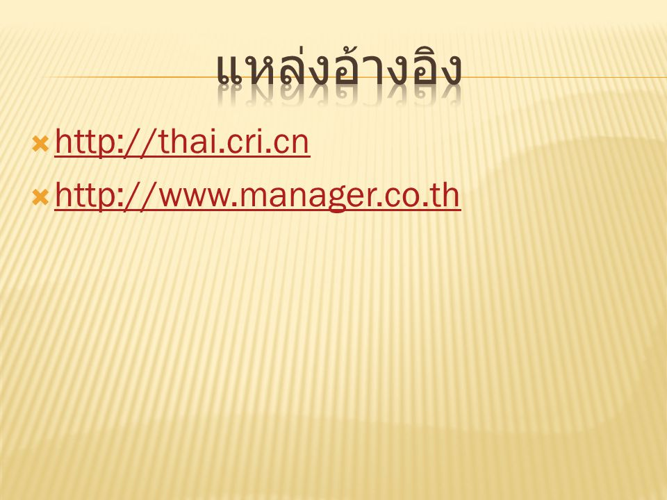 แหล่งอ้างอิง http://thai.cri.cn http://www.manager.co.th
