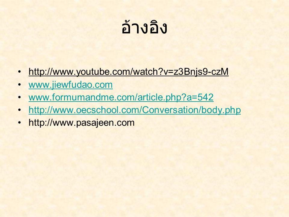 อ้างอิง http://www.youtube.com/watch v=z3Bnjs9-czM www.jiewfudao.com
