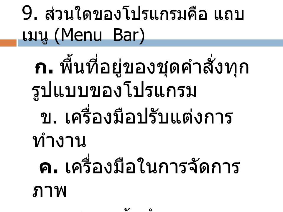 9. ส่วนใดของโปรแกรมคือ แถบเมนู (Menu Bar)